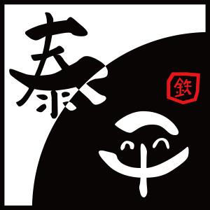 泰平-鉄板焼き・広島お好み焼き